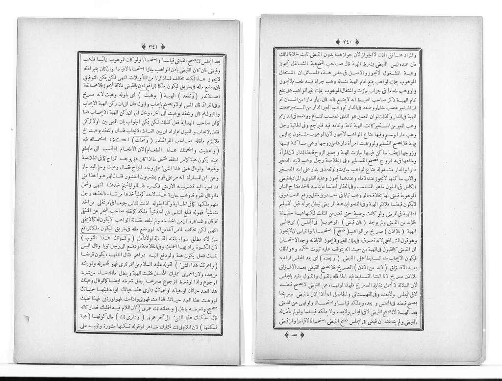 Majmaʻ al-anhur fī sharḥ Multaqá al-abḥur