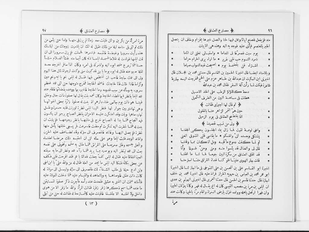 Kitāb Maṣāriʻ al-ʻushshāq