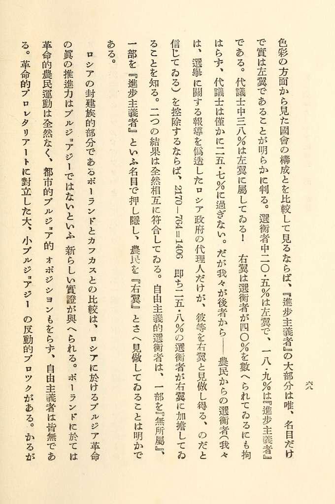 Marukusu shugi to gikai senkyo